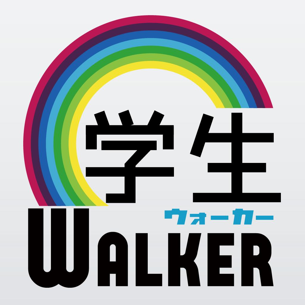 学生ウォーカー